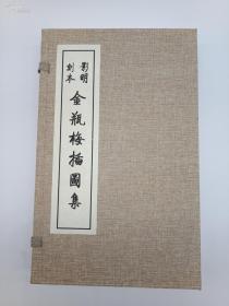 明代影印刻本 ——《金瓶梅插图集》