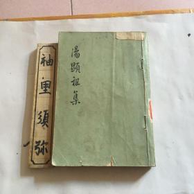 汤显祖集(四):戏曲集