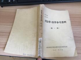 《刑法学》教学参考资料(第一辑)