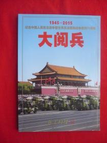 兵工科技.2015年增刊.典藏版【大阅兵】