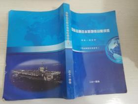 国际金融资本的地缘战略纲要【实物拍图 品相自鉴】