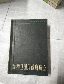 汪精卫国民政府成立(精装,非常少见)