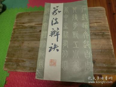 篆法辨诀 韩天衡  签名本  S1