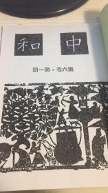 中和月刊第六卷第一期 1945年6卷1期【景印本】请仔细看图 具体请联系