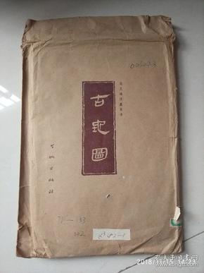 古地图:马王堆汉墓帛书