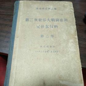 第二次世界大战前夜的文件和材料,第二卷