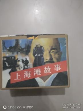 上海滩故事