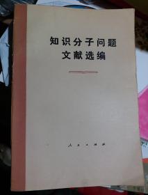 知识分子问题文献选编