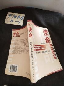 使命:中国人民大学的世纪传奇  签名册