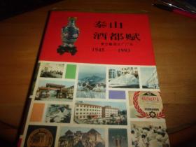 泰山酒都赋--泰安酿酒总厂厂志 1945-1993