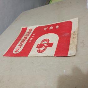 中华人民共和国第五届运动会体操竞赛成绩册
