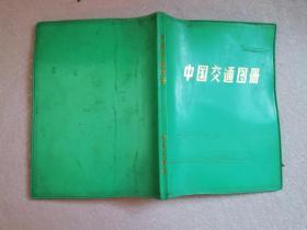中国交通图册【实物拍图】