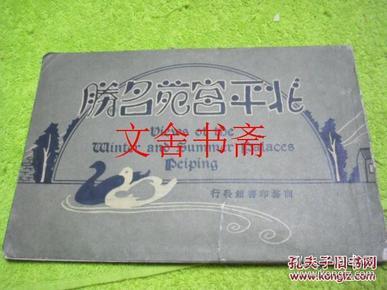 【正版现货】北平宫苑名胜 缺封底