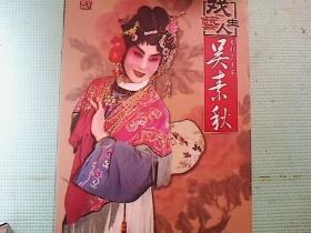 京剧节目单  戏艺人生----吴素秋