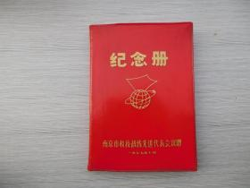 纪念册 ——南京市科技战线先进代表会议 赠 1977年10 笔记本 有毛主席语录和华国锋主席 指示,内页无笔记,详见书影。