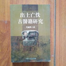 出土亡佚古医籍研究