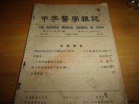 中华医学杂志(第三十二卷六期--民国35年