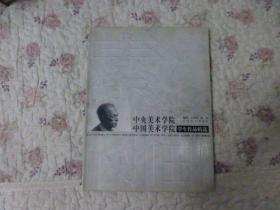 中央美术学院中国美术学院学生作品精选 素描