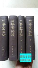 三希堂法帖(第1-4册全)中国书店编辑出版 32开