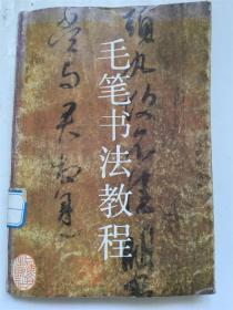 毛笔书法教程/ 杨崇福编著 上海文艺出版社