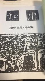中和月刊第六卷第三、四期 1945年6卷3、4期【景印本】请仔细看图 具体请联系
