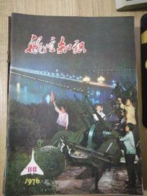航空知识(1976年11-12)2014.12.16上