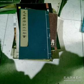 毛主席诗词三十七首(16开线装本)集宋黄善夫刻史记字 75年1版1印 9品