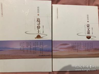 绝对保真:席慕蓉2本签名书合售280包邮:席慕蓉签名并钤2枚印《追寻梦土》➕席慕蓉签名《蒙文课》。