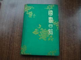 国画日记空白日记本   绒面精装本