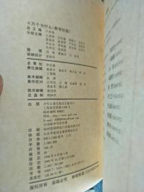 十万个为什么 卢嘉锡 新世纪版 全12册套装 1999年版 精装本