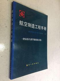 航空制造工程手册  燃油泵与调节器装配试验