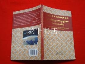 汉藏英常用新词语图解词典