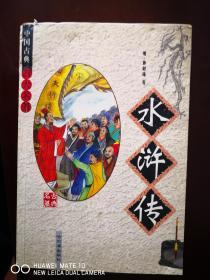 中国古典四大名著:水浒传【南车库】127