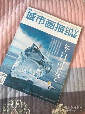 城市画报 2019年1/2月合刊 415/416期 冬日可爱