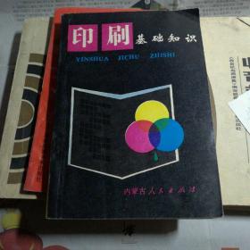 印刷基础知识