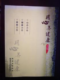 用心养健康【南车库】121