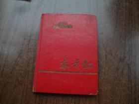 东方红硬壳日记本(内有少数几页知情上山下乡临别赠言)