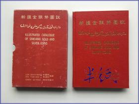 新疆金银币图说  1988年初版精装带函套