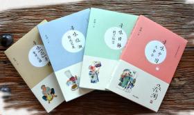 (预售)蔡澜签名钤印《寻味中国》《寻味日韩》《寻味欧洲》《寻味南半球》四本合售,四册均有签名钤印。