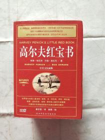 高尔夫红宝书 中英文权威版