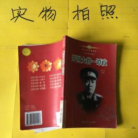 青少年军事博览.新中国大将卷——谭政)