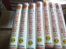 中华人民共和国现行法律法规及司法解释大全 8版9印(全七册)2003年版 16开精装