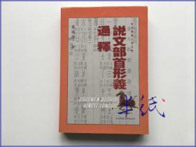 董莲池 说文部首形义通释 2000年初版仅印500册