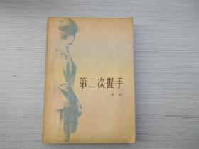 第二次握手(张扬 中国青年出版社1979年8月北京第2次印刷)