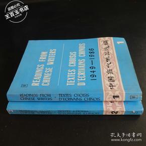 1949-1986中国当代作品选编(1、2)
