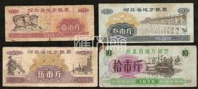 粮票收藏品-【1975年河北省地方粮票】1、3、5、10斤四枚一套,具有文革时代特色的旧品粮票一套,品相见图