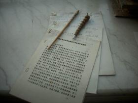 88年-原河南省委书记-哈尔滨市委书记-中央东北局秘书长[张树德]批示3份合售!