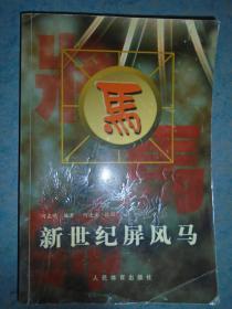 《新世纪屏风马》何左峰编著 人民体育出版社 私藏 书品如图