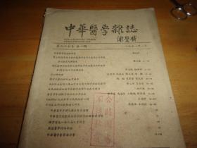 中华医学杂志--第三十七卷第一期--1951年