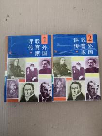 外国教育家评传第一、二卷(馆藏书)